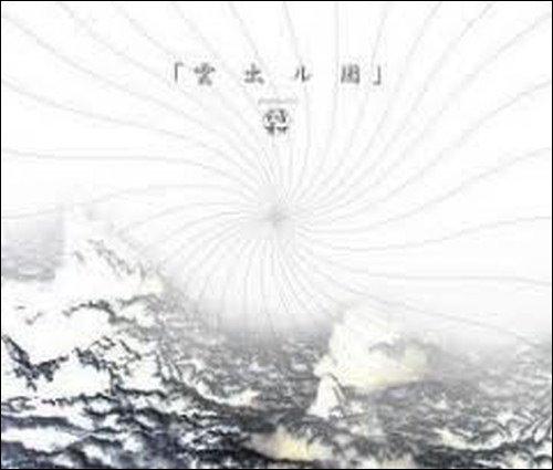 [予約] 符和 / 雲出ル国 [CD]