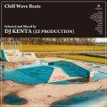 [予約] DJ KENTA (ZZ PRODUCTION) / Chill Wave Beats [MIX CD] - チル・ビーツ〜ローファイ・ヒップホップをDJ KENTA独自の嗅覚で厳選!