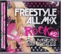 DJ KENT / FREESTYLE ALL MIX -ROCK- #2 [MIX CD] - 前作も爆発的なセールスを記録した究極の