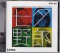 七夕野郎 (サイプレス上野・マイク大将) / 七夕野郎 (CD) - 一年に一回の期間限定!新ユニット!!