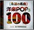DJ Yamahiro / 永遠の名曲洋楽POPs 100 [2MIX CD] - プレミア化必至。今回はなんと洋楽POPs!