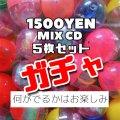 【送料無料】 MIX CD 5枚セット - ガチャ [MIX CD] - 何がでるかはお楽しみ!!なんと!!複数回同時ご購入の場合はかぶらないように調整致します。