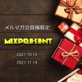 メルマガ会員様限定企画★第1段!「MIXPRESENT」