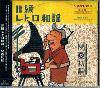 関口紘嗣 / B級レトロ和謡
