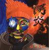 陽炎 / 日々進化 【CD】【Last Stock】