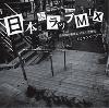 DJ ケンイージー / 日本語ラップMIX -日本語が基本よ Vol.1 次世代