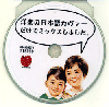 Wiki Mix / 洋楽の日本語カヴァーだけでミックスしました。[MIX CD-R]