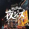 V.A. / 須永辰緒の「夜ジャズ」ヴィーナス・ジャズOpus IV [CD] - ジャズを知り尽くした...
