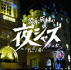 V.A. / 須永辰緒の「夜ジャズ」ヴィーナス・ジャズOpus V [CD] - ジャズを知り尽くした...