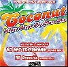 DJ DDT-Tropicana & DJ Asakusa / Coconut -Happy Ragga Pop Flava Mix- [MIX CD] - 常夏!