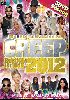 Rip Clown / Creep Best Of 2012 1st Half [3MIX DVD] - 2012年上半期ベスト最強&大本命作!