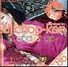 DJ CHOP-KEN / CANDY SHOP VOL.86 [MIX CD] - 爆発的な人気を誇るド定番シリーズがコレ!!