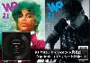 Wax Poetics Japan vol.21 - DJ Mitsu The Beats 未発表曲「Updraft」のソノシート特典付!