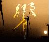 [再入荷待ち] 符和 / 響 [MIX CD] - 「影(えい)」と「響(きょう)」と題した壮大な二部作DEEP HOUSEミックス!