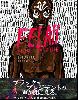 フェラ・クティ自伝 (FELA: THIS BITCH OF A LIFE) [BOOK] - アフロビートの真の姿とは?