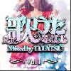 DJ ATSU / 歌うたミックス Vol.1 [MIX CD] - 大ヒット間違いなしの最新ナンバーばかりを収録!!
