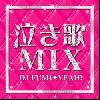DJ Fumi★Yeah! / 泣き歌Mix [MIX CD] - 胸にキュンとくる大ヒット「泣き歌」のカバーだけを厳選!