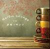 北欧ラウンジ -Nordiic Lounge- [CD] - かわいくて心地いい音楽をどうぞ。