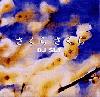 DJ Sly / さくらさくら ( 7inch )