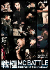 Various Artists / 戦極MC Battle第8章 [SENDVD004][DI1405][DVD]
