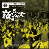 V.A (Compiled by Tatsuo Sunaga) / BETHLEHEMの夜ジャズ [CD] - 2枚同時購入でDJ U-SAYのMIX 特典!