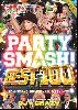 DJ★CRAZY / PARTY SMASH BEST 100 vol.2 [2MIX DVD] - ぶっちぎりでアゲ過ぎる超絶映像!!