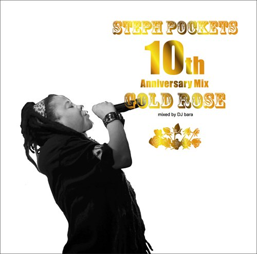 STEPH POCKETS / GOLD ROSE 10th Anniversary Mix mixed by DJ bara (MixCD) - 10周年ベスト!