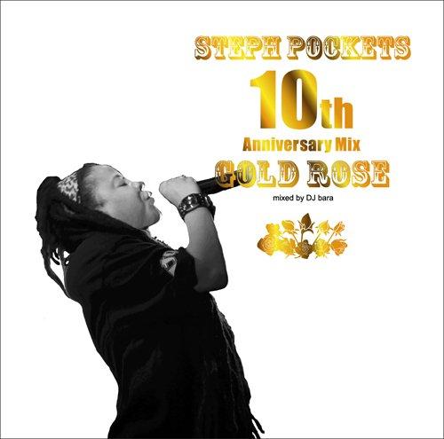 [予約]STEPH POCKETS / GOLD ROSE 10th Anniversary Mix mixed by DJ bara (MixCD) - 10周年ベスト!