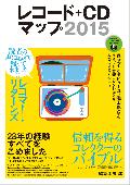 レコード + CDマップ2015 - 皆様の声に支えられ