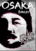 VARIOUS ARTISTS / 戦極MCBATTLE外伝 2014東阪ツアー OSAKA 8MOJI CUP [DI1503][SENDVD007][DVD]