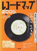 レコードマップ 2005 - 巻頭スペシャル・インタヴュー:佐野元春、吉田美奈子