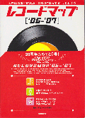 レコードマップ 06-07 - 巻頭インタビューは山下達郎!