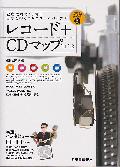 レコード+CDマップ 11-12 - 巻頭インタビュー=□□□(クチロロ)