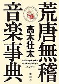 荒唐無稽音楽事典 第五版 著: 高木壮太 [BOOK] - こんな事典待っていた!!古今東西のあらゆる音楽にまつわる事象を網羅!