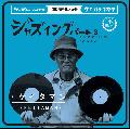 DJ KeitaMan / ジャズイング パート3(JAZZING PART 3) [MIX CD] - 人気ジャズミックス!!