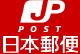 郵便局の代金引換
