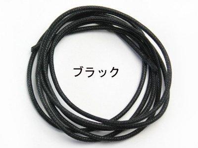 ワックスコード(蝋引き紐)2mm/長さ1m