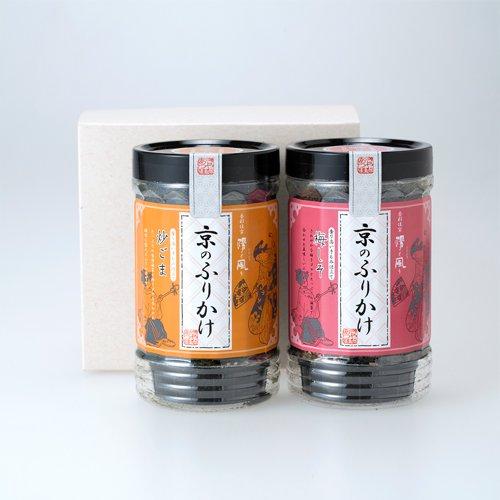 京のふりかけシリーズ<br>お好きなふりかけが選べるバラエティセット<br>包装済・化粧箱入り【2本セット】