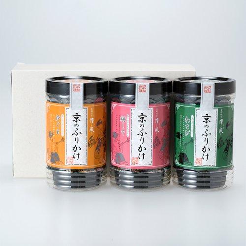 京のふりかけシリーズ<br>お好きなふりかけが選べるバラエティセット<br>包装済・化粧箱入り【3本セット】