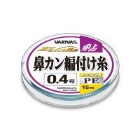 エクセラ鮎 鼻カン編付け糸(プレミアムPE)