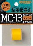 鮎根巻糸ボビン MC-13