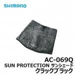 SUN PROTECTION サンシェード AC-069Q フリーサイズ