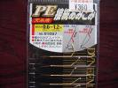 PE 接続あみ込み 天糸用  0.6〜1.2号
