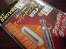 スーパートップD 1.2mm