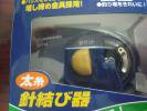 太糸用 針結び器 YH−714