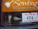 オーナー・sowing E−1114 エルクヘアーカディス 2ヶ入り(ピーコックXブラウン)
