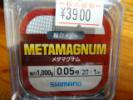 メタマグナム 20+1m