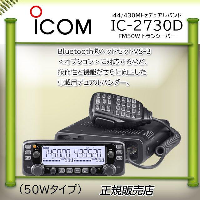 アイコム144/430MHzアマチュア無線IC-2730D