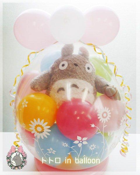 【バルーンラッピング】トトロ in バルーン