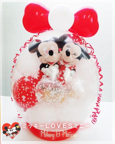 ミッキー loves ミニー【バルーン電報・結婚式に】